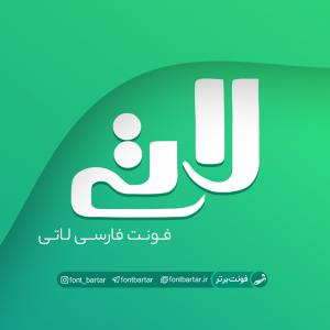 فونت فارسی لاتی