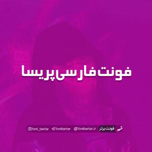 فونت فارسی پریسا