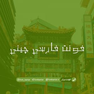 فونت فارسی چینی
