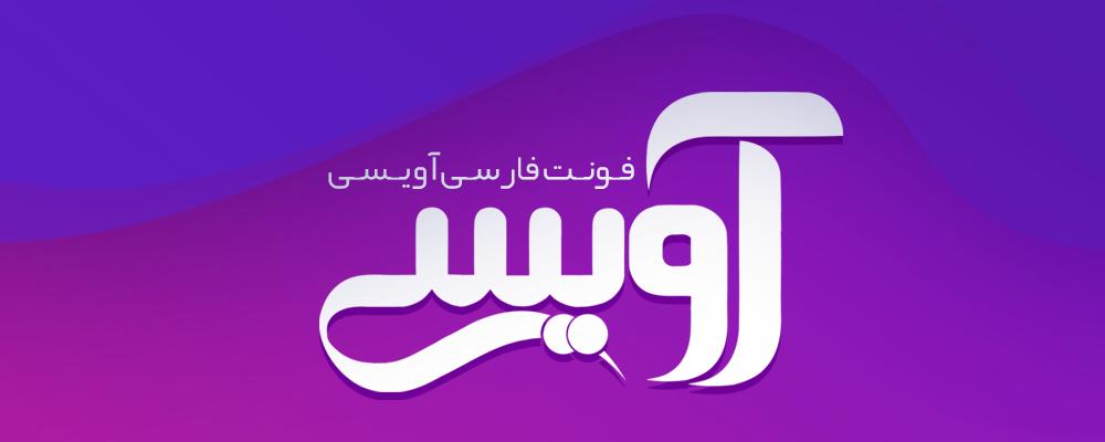 فونت فارسی آویسی
