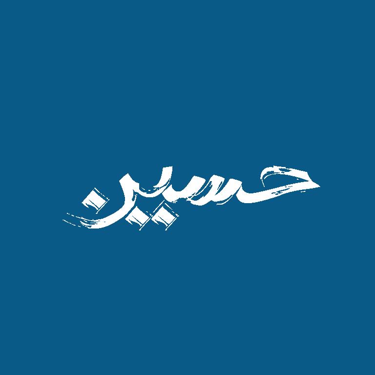 فونت فارسی قلمو