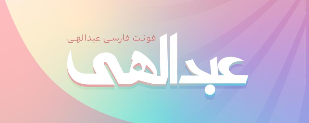 فونت فارسی عبدالهی