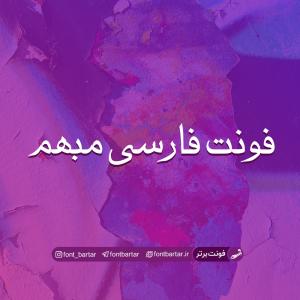 فونت فارسی مبهم