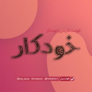 فونت فارسی خودکار