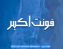 فونت فارسی اکبر