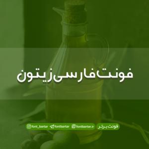 فونت فارسی زیتون