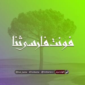 فونت فارسی ثنا