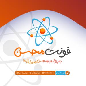 فونت فارسی محسن