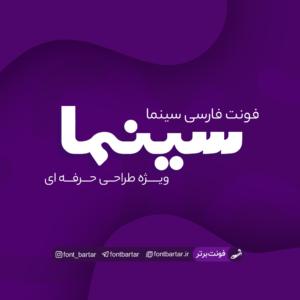 فونت فارسی سینما