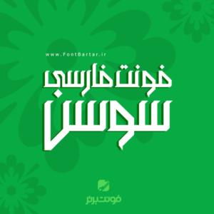 فونت فارسی سوسن