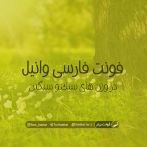 فونت فارسی وانیل