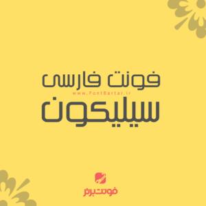 فونت فارسی سیلیکون