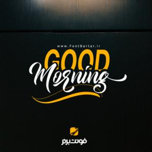 فونت انگلیسی Good Morning