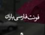 فونت باران