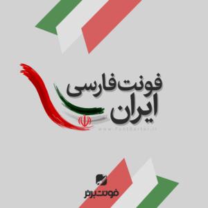 فونت فارسی ایران