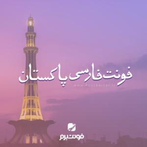 فونت پاکستان